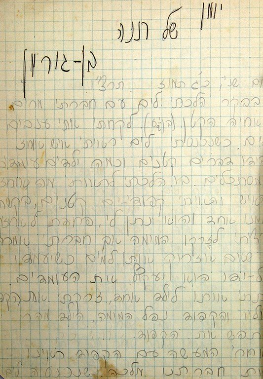 Image for 1936 ORIGINAL PRE STATE OF ISRAEL MANUSCRIPT DIARY AND SCHOOL NOTEBOOKS [3] HANDWRITTEN BY DAVID BEN GURION, THE FOUNDING FATHER OF ISRAEL'S YOUNGEST DAUGHTER